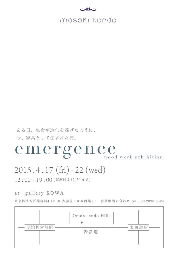 emergence裏