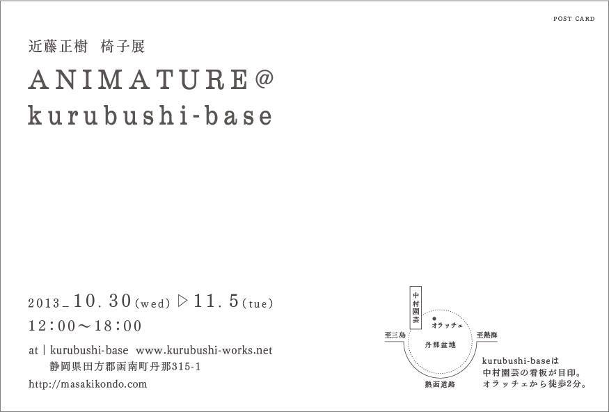 animature@kurubushi back